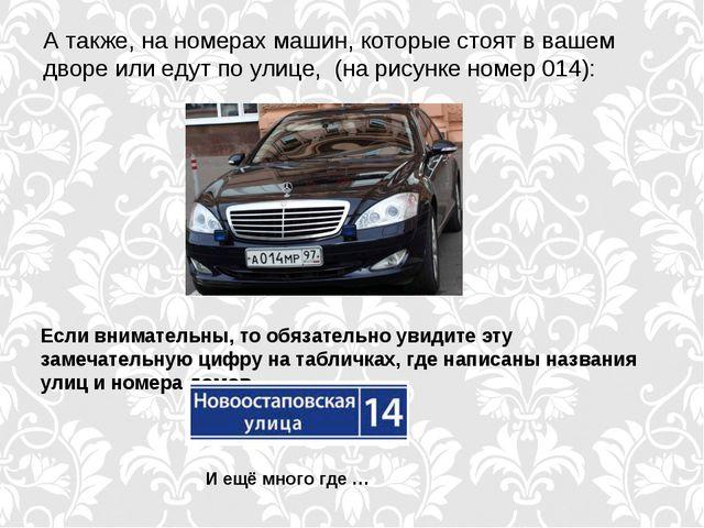 А также, на номерах машин, которые стоят в вашем дворе или едут по улице, (на...