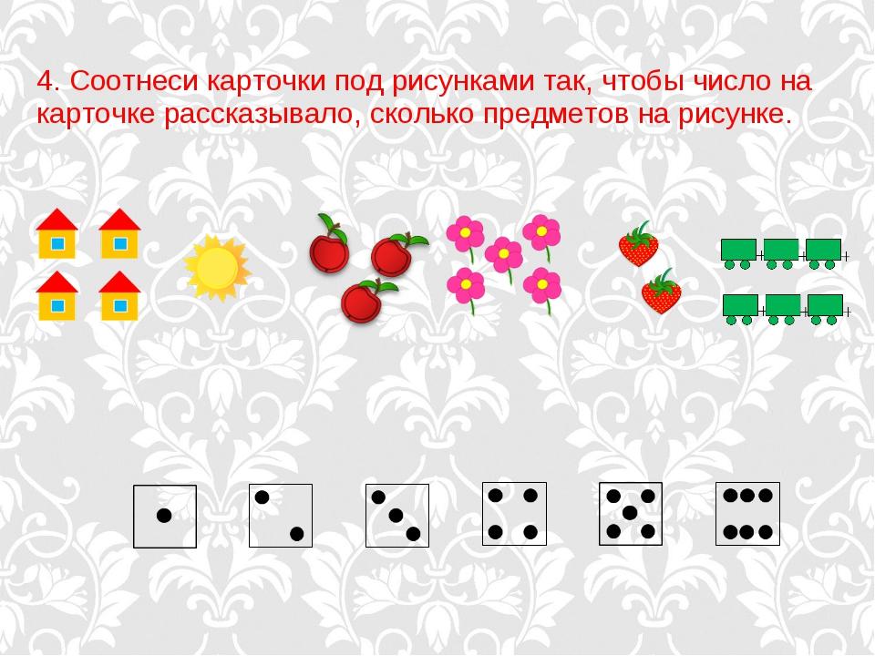 4. Соотнеси карточки под рисунками так, чтобы число на карточке рассказывало,...