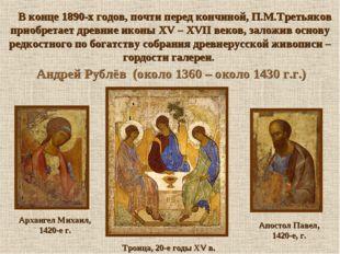 В конце 1890-х годов, почти перед кончиной, П.М.Третьяков приобретает древни
