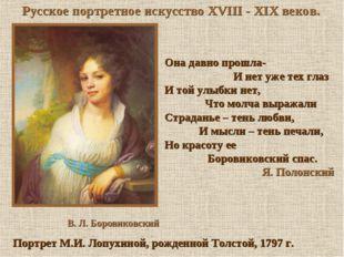 Русское портретное искусство XVIII - XIX веков. Она давно прошла- И нет уже
