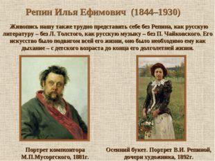 Репин Илья Ефимович (1844–1930) Живопись нашу также трудно представить себе