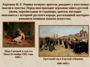 Иван Грозный и сын его Иван 16 ноября 1581 года, 1885 г. Крестный ход в Курс