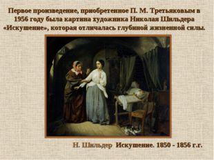 Н. Шильдер Искушение. 1850 - 1856 г.г. Первое произведение, приобретенное П.