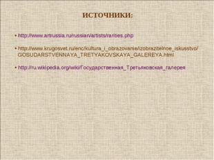 ИСТОЧНИКИ: http://www.artrussia.ru/russian/artists/rarities.php http://www.k