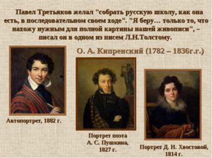 """Павел Третьяков желал """"собрать русскую школу, как она есть, в последовательн"""