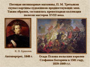 Посещая антикварные магазины, П. М. Третьяков скупал картины художников пред