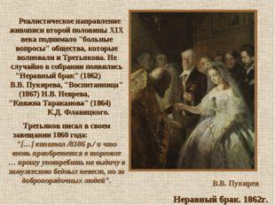 В.В. Пукирев Неравный брак. 1862г. Реалистическое направление живописи второ