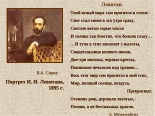 В.А. Серов Портрет И. И. Левитана, 1895 г. Левитан. Твой ясный март сам прос