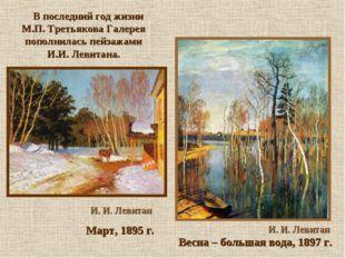 И. И. Левитан Март, 1895 г. И. И. Левитан Весна – большая вода, 1897 г. В по