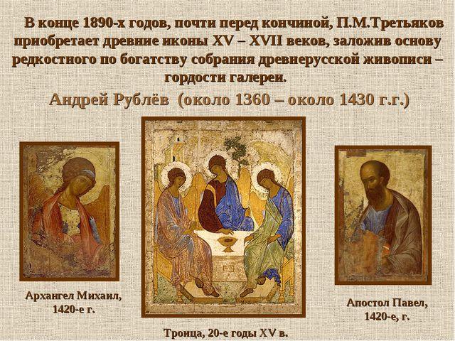 В конце 1890-х годов, почти перед кончиной, П.М.Третьяков приобретает древни...