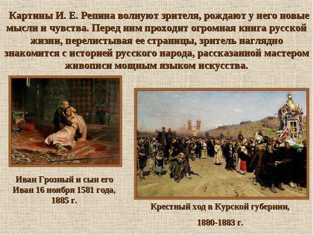 Иван Грозный и сын его Иван 16 ноября 1581 года, 1885 г. Крестный ход в Курс...