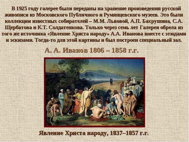 А. А. Иванов 1806 – 1858 г.г. Явление Христа народу, 1837–1857 г.г. В 1925 г...