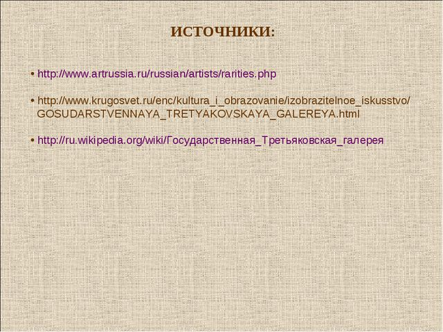ИСТОЧНИКИ: http://www.artrussia.ru/russian/artists/rarities.php http://www.k...