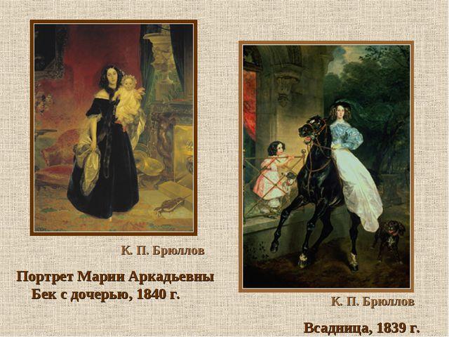 К. П. Брюллов Портрет Марии Аркадьевны Бек с дочерью, 1840 г. К. П. Брюллов...