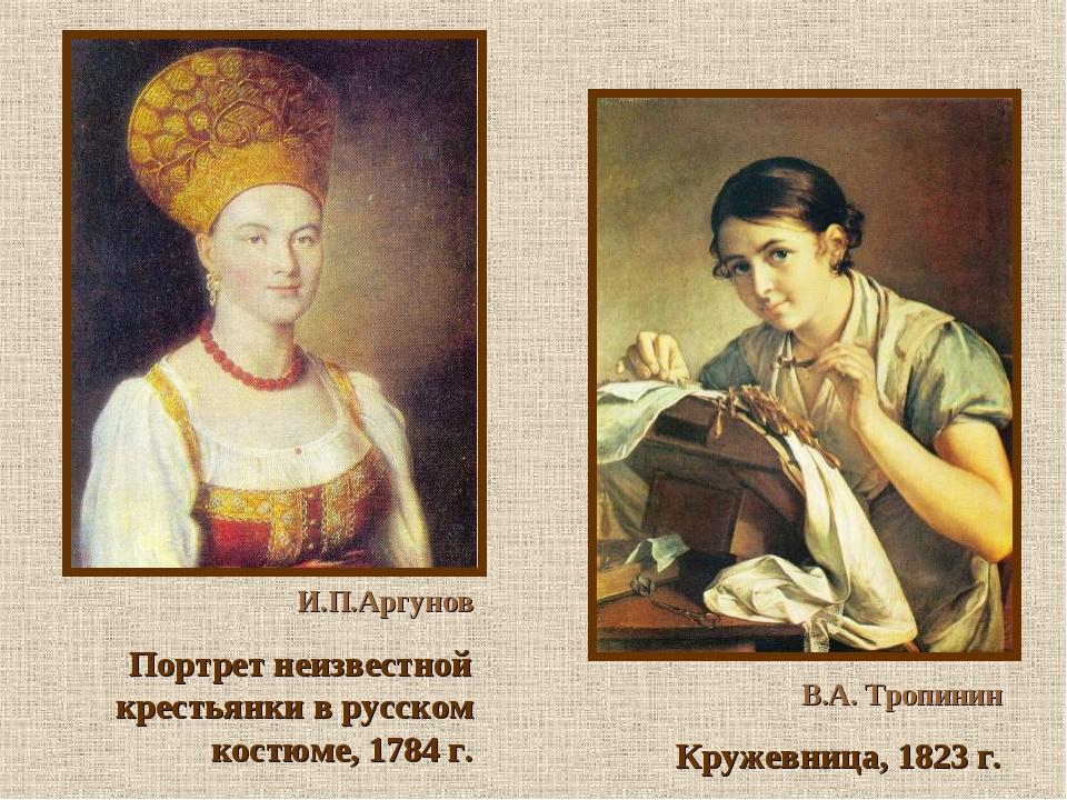 В.А. Тропинин Кружевница, 1823 г. И.П.Аргунов Портрет неизвестной крестьянки...