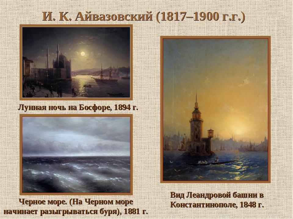 И. К. Айвазовский (1817–1900 г.г.) Вид Леандровой башни в Константинополе, 1...