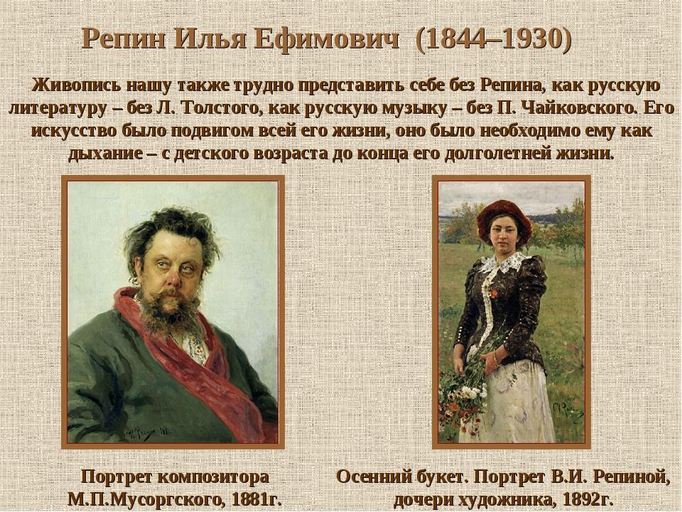 Репин Илья Ефимович (1844–1930) Живопись нашу также трудно представить себе...