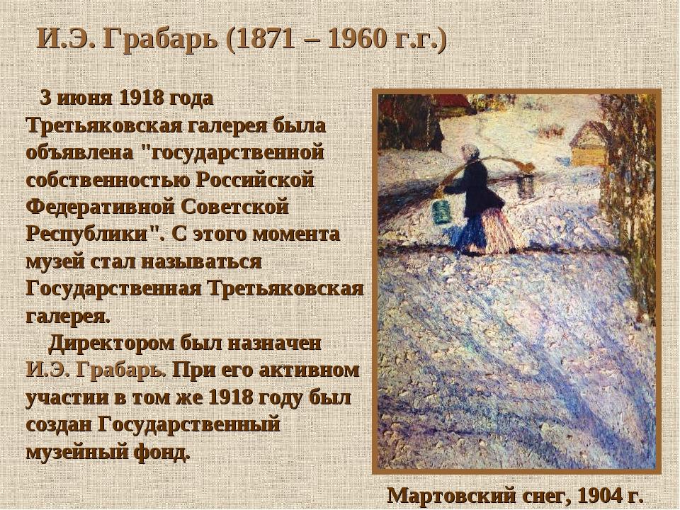 """3 июня 1918 года Третьяковская галерея была объявлена """"государственной собст..."""