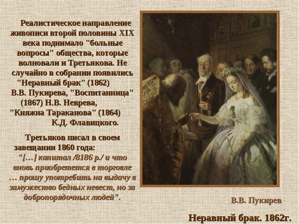 В.В. Пукирев Неравный брак. 1862г. Реалистическое направление живописи второ...