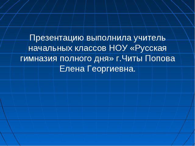 Презентацию выполнила учитель начальных классов НОУ «Русская гимназия полного...