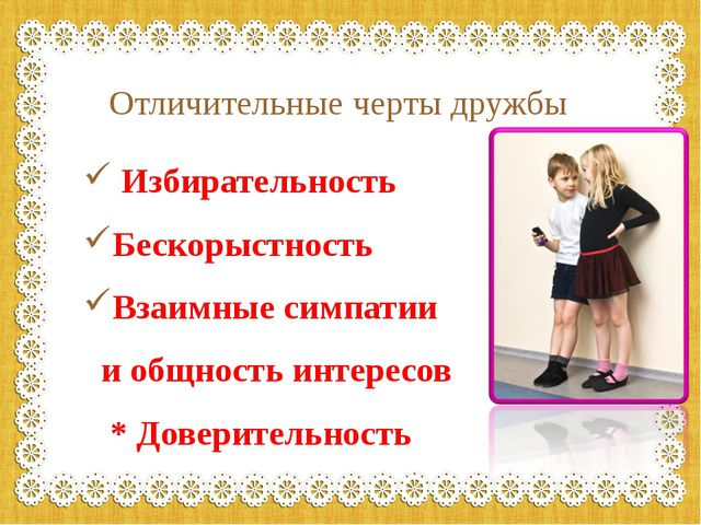 Отличительные черты дружбы Избирательность Бескорыстность Взаимные симпатии и...
