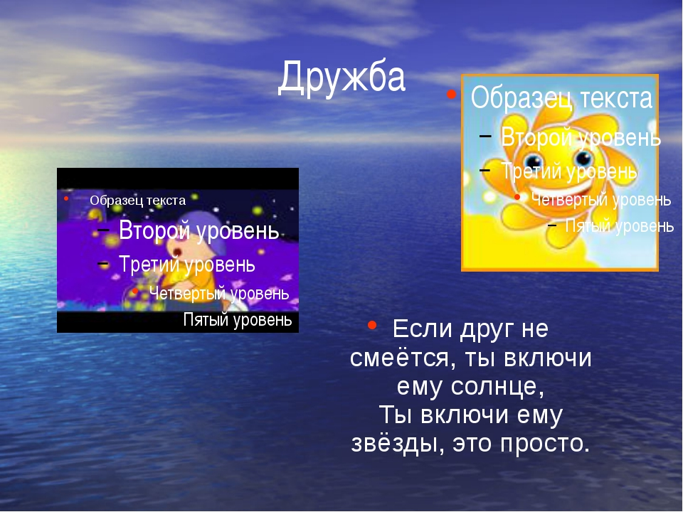 Если друг не смеётся, ты включи ему солнце, Ты включи ему звёзды, это просто....