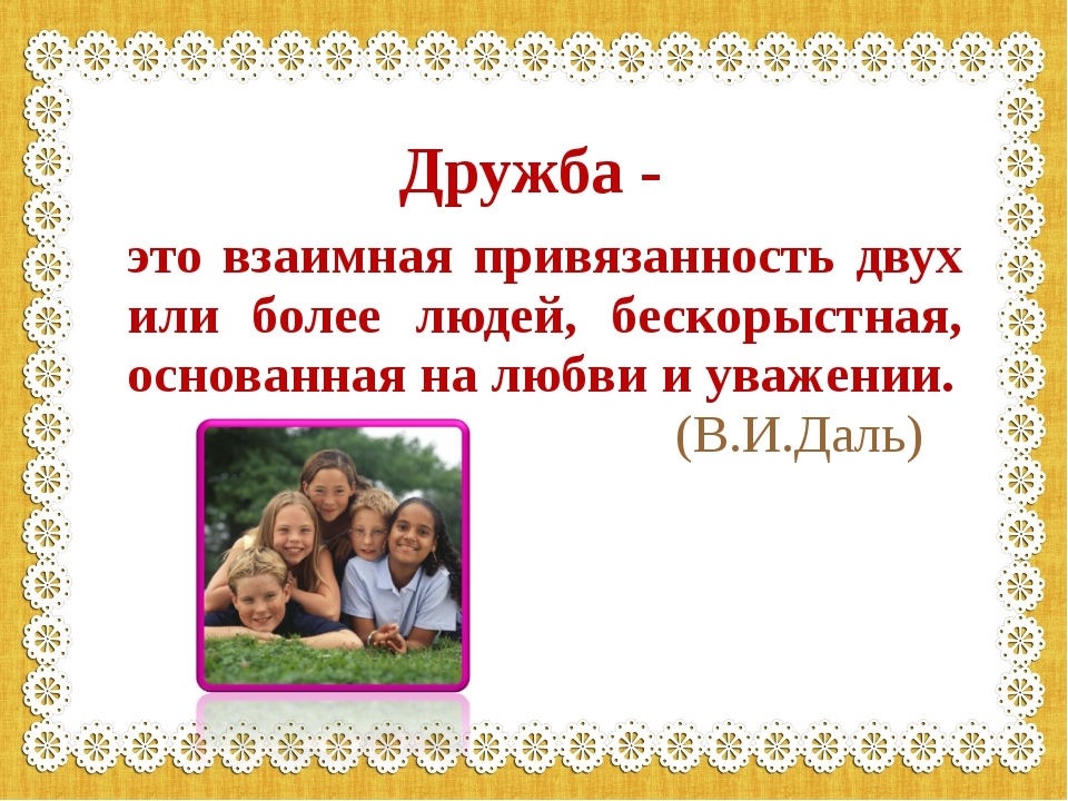 Дружба - это взаимная привязанность двух или более людей, бескорыстная, основ...