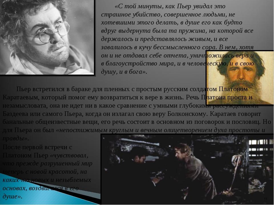 «С той минуты, как Пьер увидал это страшное убийство, совершенное людьми, не...