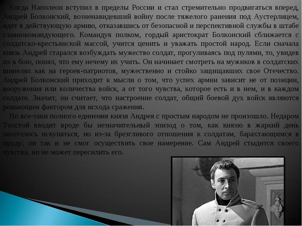 * Когда Наполеон вступил в пределы России и стал стремительно продвигаться вп...