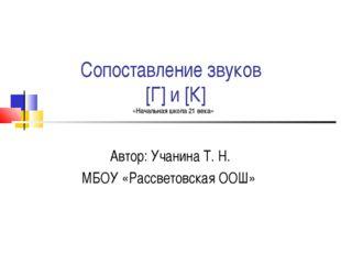 Сопоставление звуков [Г] и [К] «Начальная школа 21 века» Автор: Учанина Т. Н.