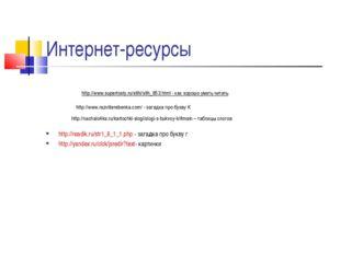 Интернет-ресурсы http://readik.ru/str1_8_1_1.php - загадка про букву г http:/