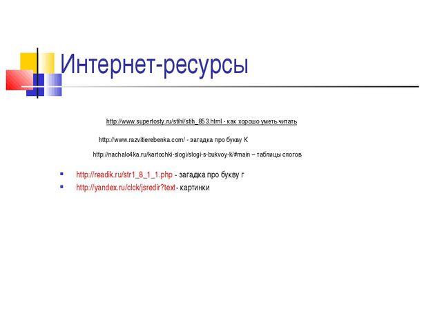 Интернет-ресурсы http://readik.ru/str1_8_1_1.php - загадка про букву г http:/...