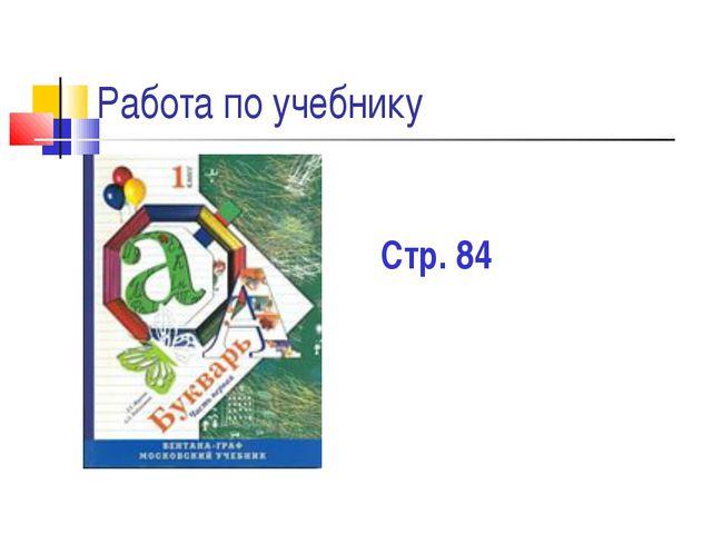 Работа по учебнику Стр. 84