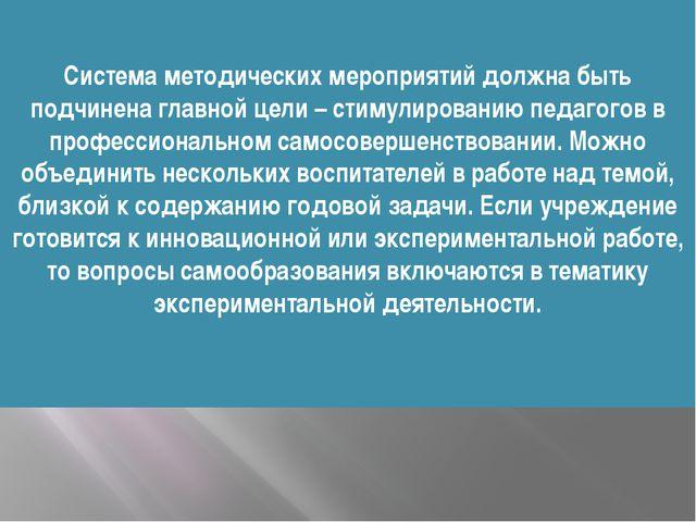 Система методических мероприятий должна быть подчинена главной цели – стимули...
