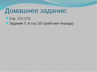 Домашнее задание: Стр. 171-173. Задание 5, 6 стр.101 (рабочая тетрадь)