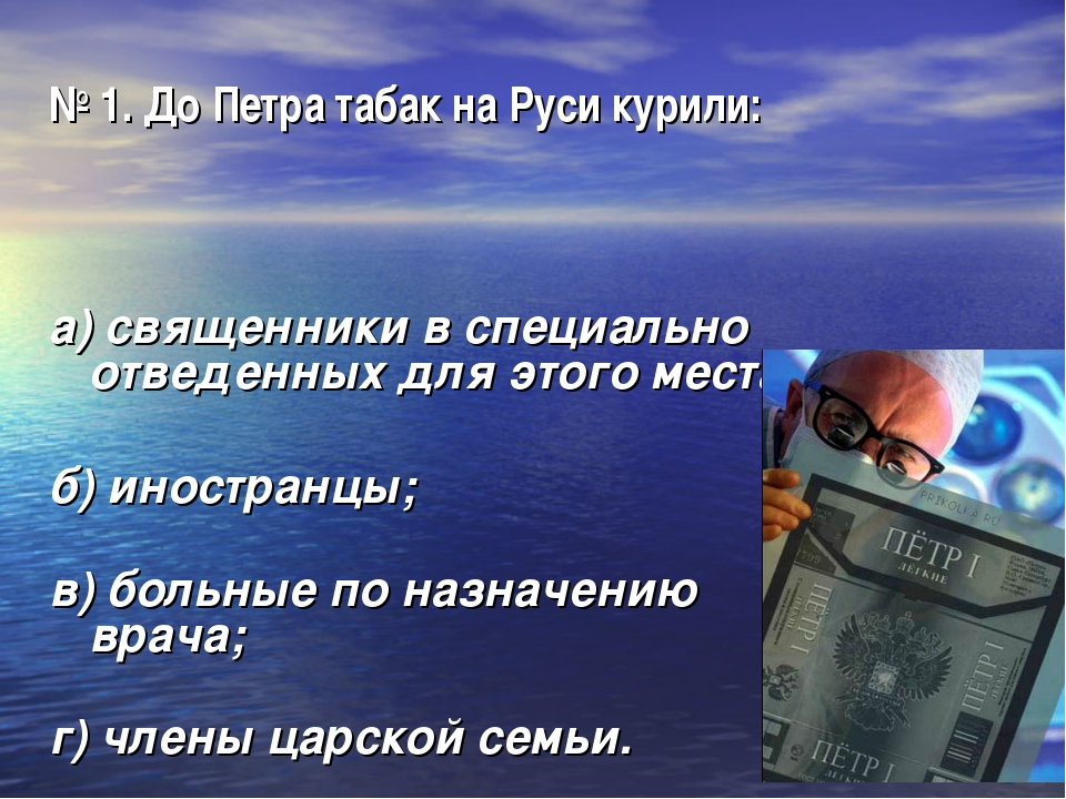 № 1. До Петра табак на Руси курили: а) священники в специально отведенных дл...