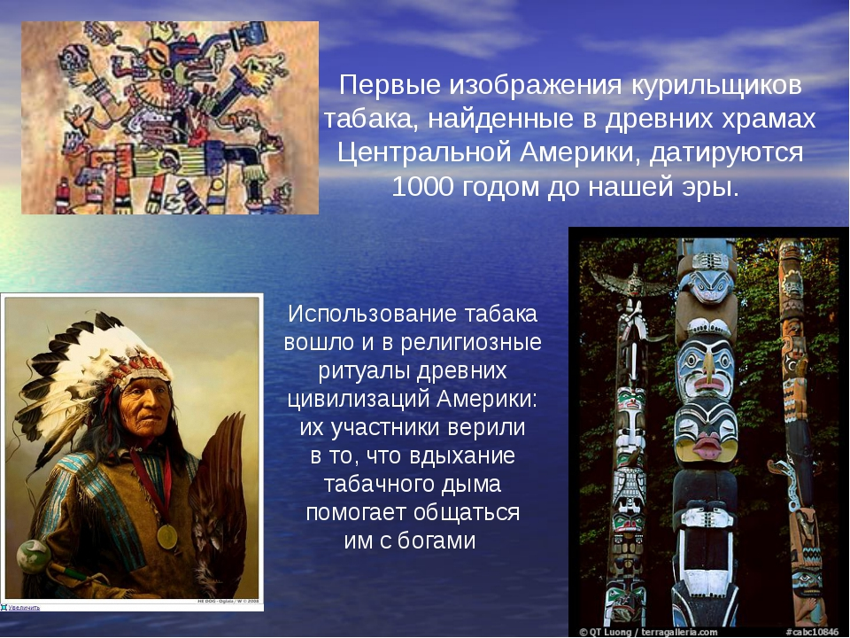 Первые изображения курильщиков табака, найденные вдревних храмах Центральной...