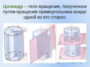 Цилиндр – тело вращения, полученное путем вращения прямоугольника вокруг одно
