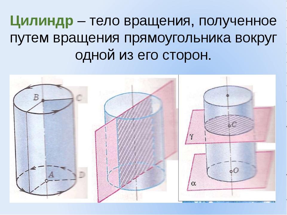 Цилиндр – тело вращения, полученное путем вращения прямоугольника вокруг одно...