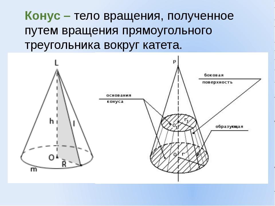 Конус – тело вращения, полученное путем вращения прямоугольного треугольника...