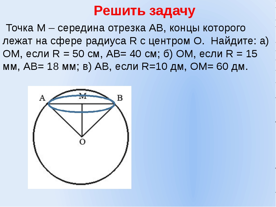 Решить задачу Точка М – середина отрезка АВ, концы которого лежат на сфере ра...