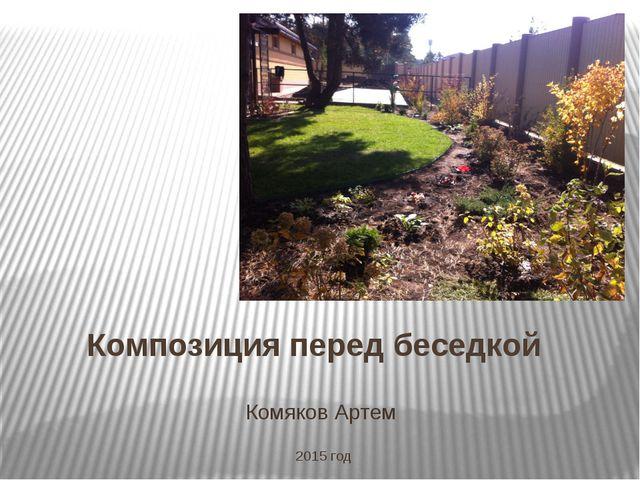 Композиция перед беседкой Комяков Артем 2015 год