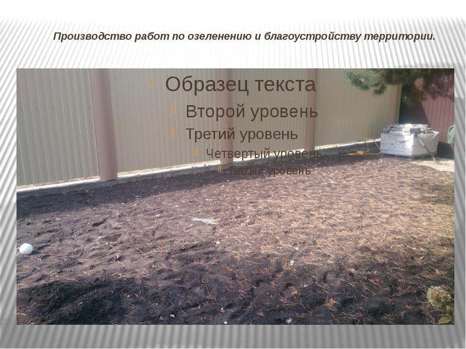 Производство работ по озеленению и благоустройству территории.