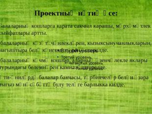 Проектның нәтиҗәсе: Балаларның кошларга карата сакчыл карашы, мәрхәмәтлек сый