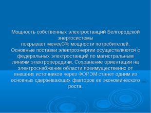 Мощность собственных электростанций Белгородской энергосистемы покрывает мене