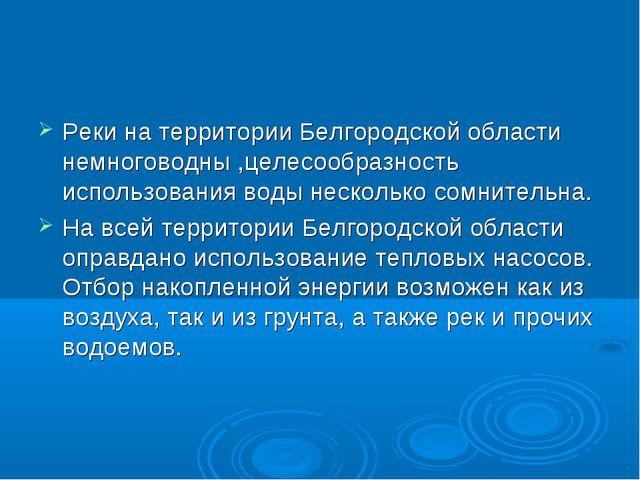 Реки на территории Белгородской области немноговодны ,целесообразность исполь...