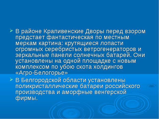 В районе Крапивенские Дворы перед взором предстает фантастическая по местным...