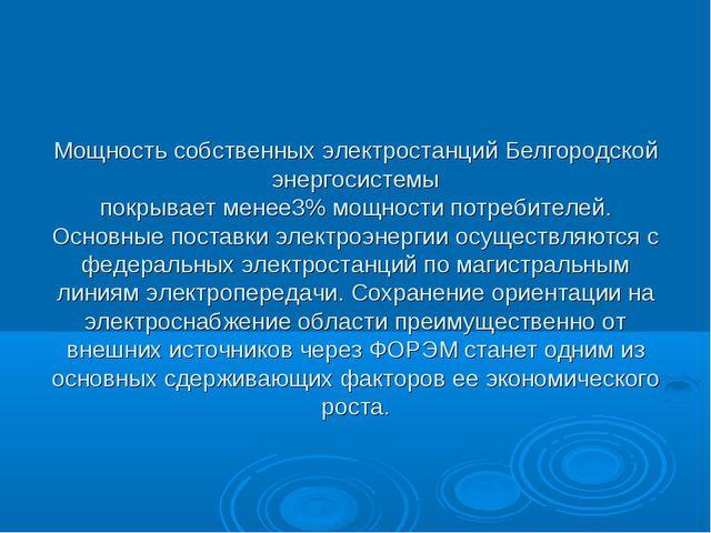 Мощность собственных электростанций Белгородской энергосистемы покрывает мене...