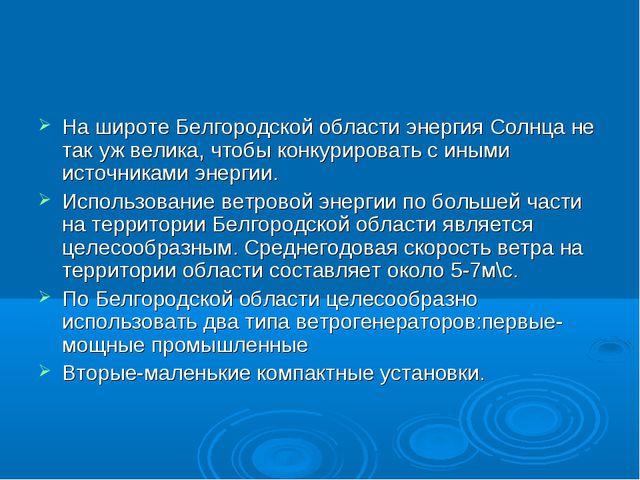 На широте Белгородской области энергия Солнца не так уж велика, чтобы конкури...