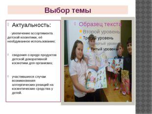 Выбор темы Актуальность: - увеличение ассортимента детской косметики, её необ
